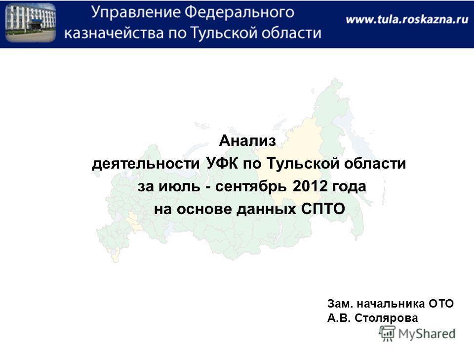 Анализ деятельности УФК по Тульской области за июль - сентябрь 2012 года на основе данных СПТО Зам. начальника ОТО А.В. Столярова