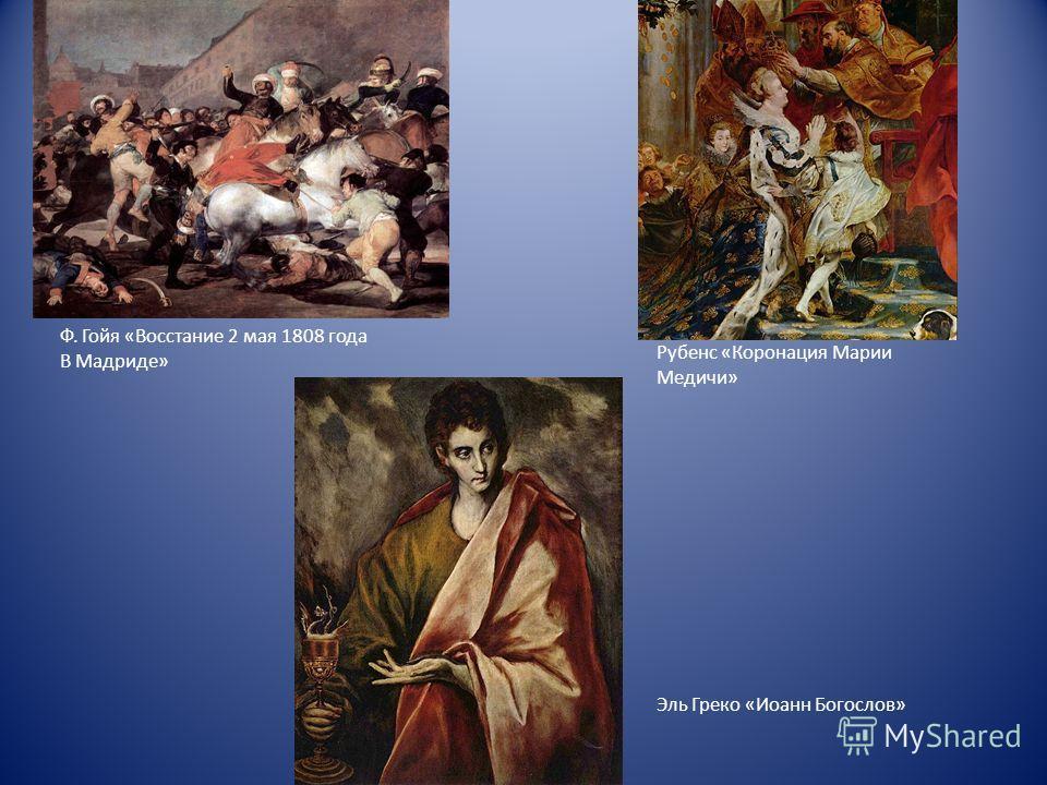 Ф. Гойя «Восстание 2 мая 1808 года В Мадриде» Рубенс «Коронация Марии Медичи» Эль Греко «Иоанн Богослов»