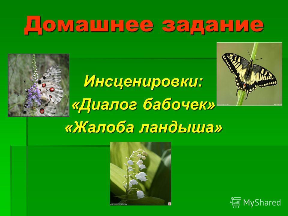 Домашнее задание Инсценировки: «Диалог бабочек» «Жалоба ландыша»