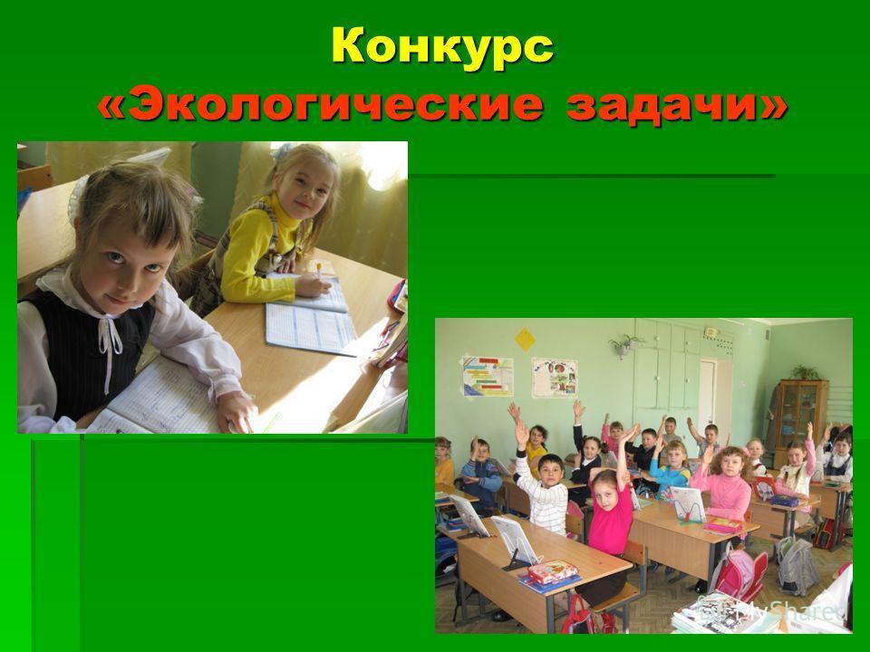 Конкурс «Экологические задачи»