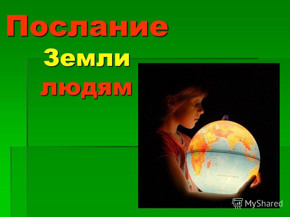 Послание Земли людям