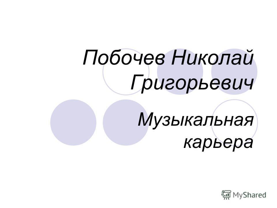 Побочев Николай Григорьевич Музыкальная карьера