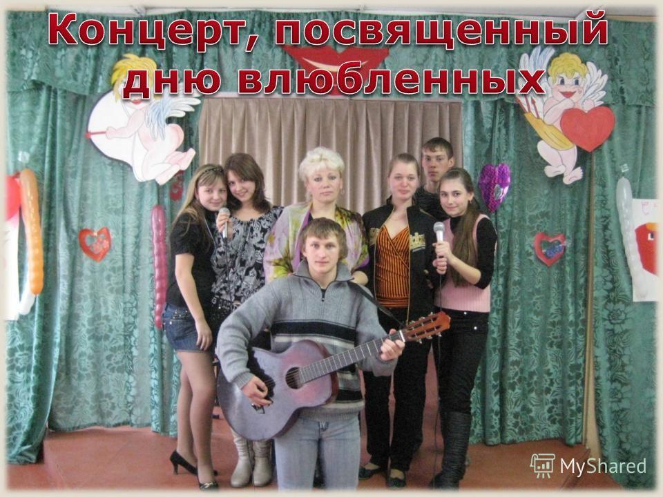 Концерт, посвященный дню влюбленных Концерт, посвященный дню влюбленных