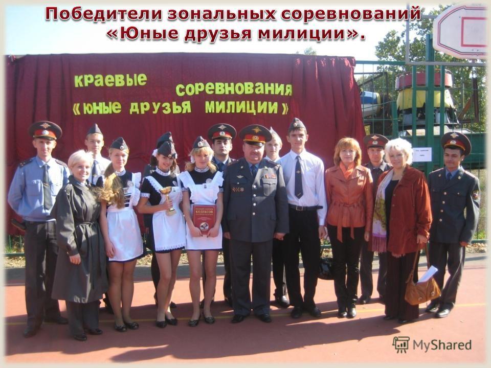 Победители зональных соревнований «Юные друзья милиции»