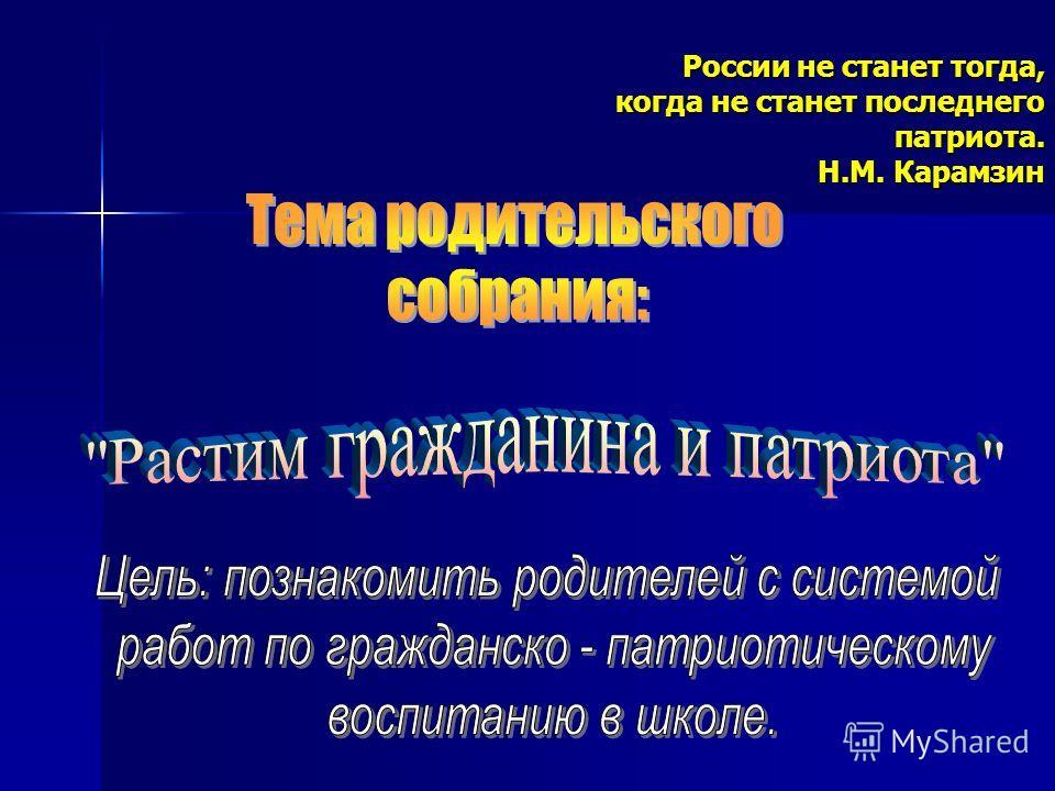 России не станет тогда, когда не станет последнего патриота. Н.М. Карамзин