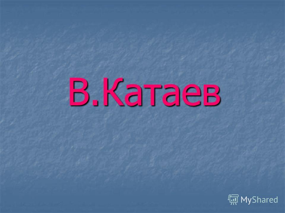 В.Катаев В.Катаев