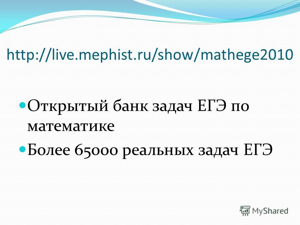 http://live.mephist.ru/show/mathege2010 Открытый банк задач ЕГЭ по математике Более 65000 реальных задач ЕГЭ
