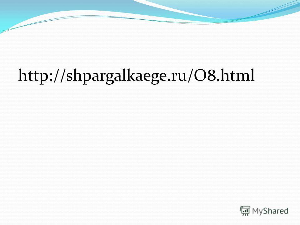 http://shpargalkaege.ru/O8.html