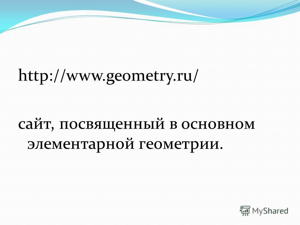 http://www.geometry.ru/ сайт, посвященный в основном элементарной геометрии.