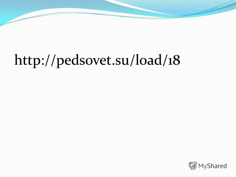 http://pedsovet.su/load/18
