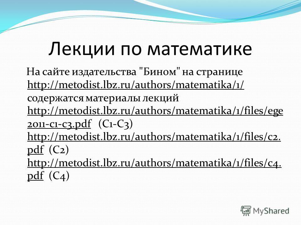 Лекции по математике На сайте издательства