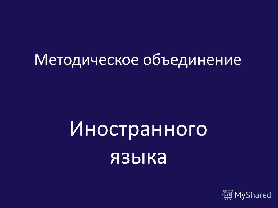 Методическое объединение Иностранного языка