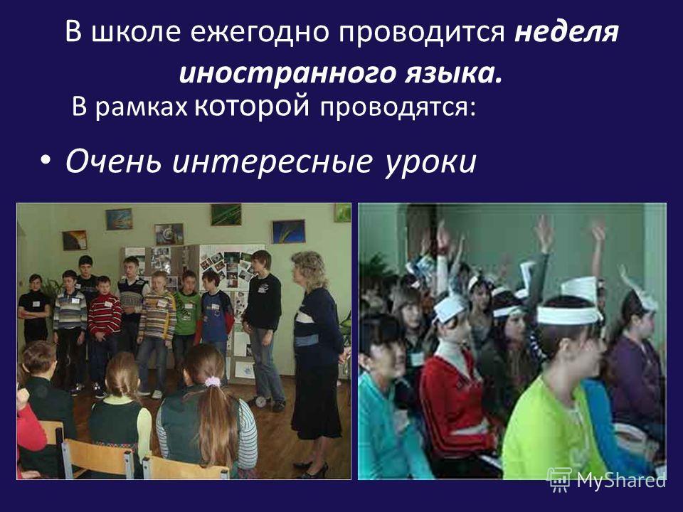 В школе ежегодно проводится неделя иностранного языка. Очень интересные уроки В рамках которой проводятся: