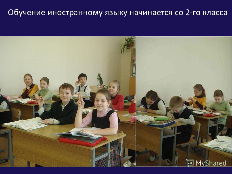 Обучение иностранному языку начинается со 2-го класса