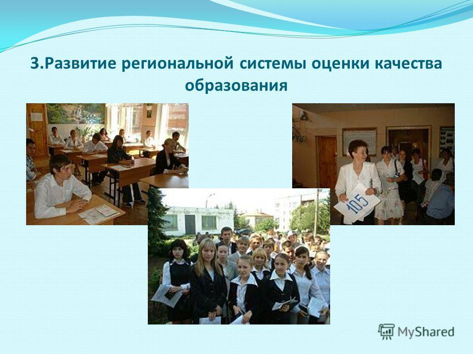 3.Развитие региональной системы оценки качества образования