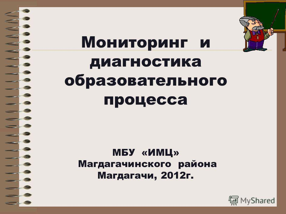 Мониторинг и диагностика образовательного процесса МБУ «ИМЦ» Магдагачинского района Магдагачи, 2012г.