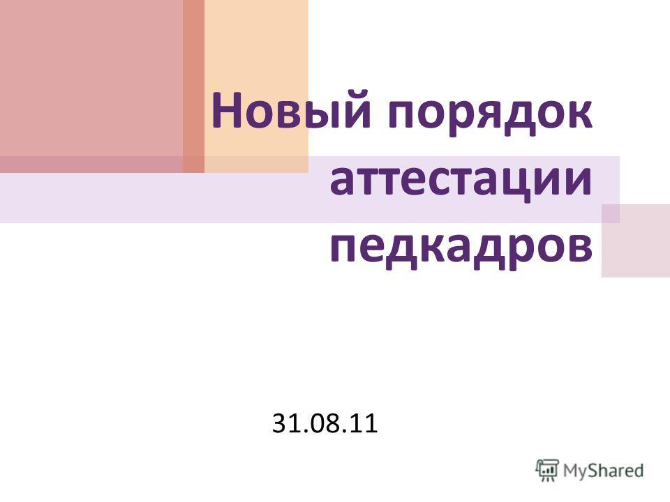 Новый порядок аттестации педкадров 31.08.11