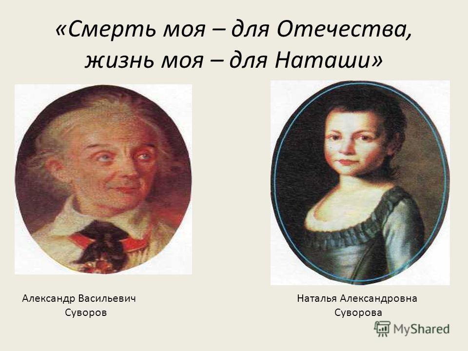 «Смерть моя – для Отечества, жизнь моя – для Наташи» Александр Васильевич Наталья Александровна Суворов Суворова