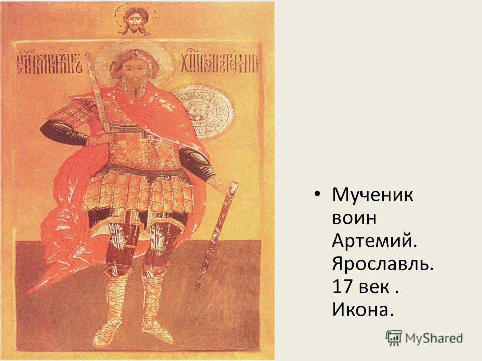 Мученик воин Артемий. Ярославль. 17 век. Икона.