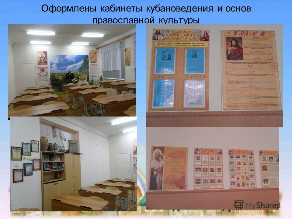 Оформлены кабинеты кубановедения и основ православной культуры