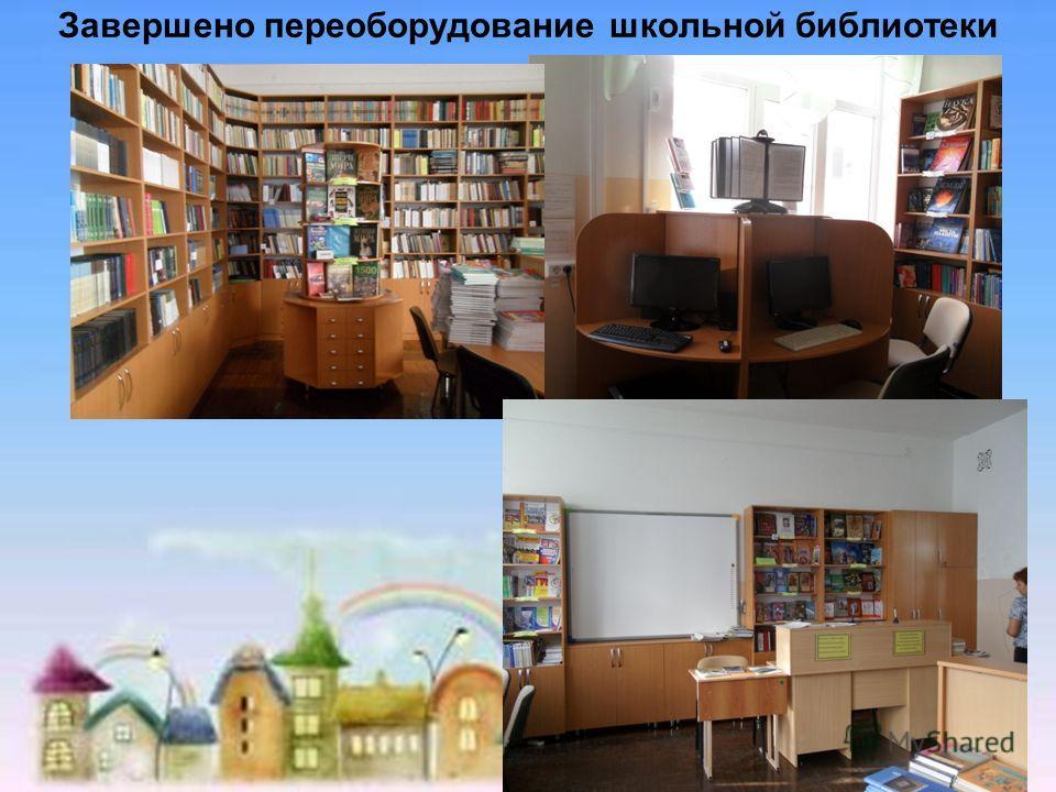 Завершено переоборудование школьной библиотеки