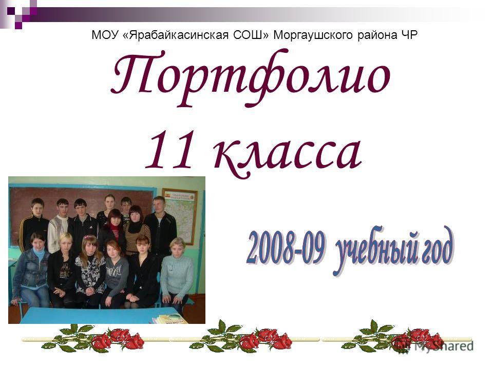 Портфолио 11 класса МОУ «Ярабайкасинская СОШ» Моргаушского района ЧР