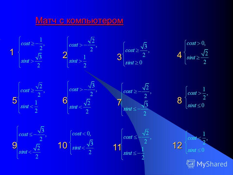 Матч с компьютером Матч с компьютером 2222 3333 4444 5555 6666 7777 8888 9999 10 11 12 1111