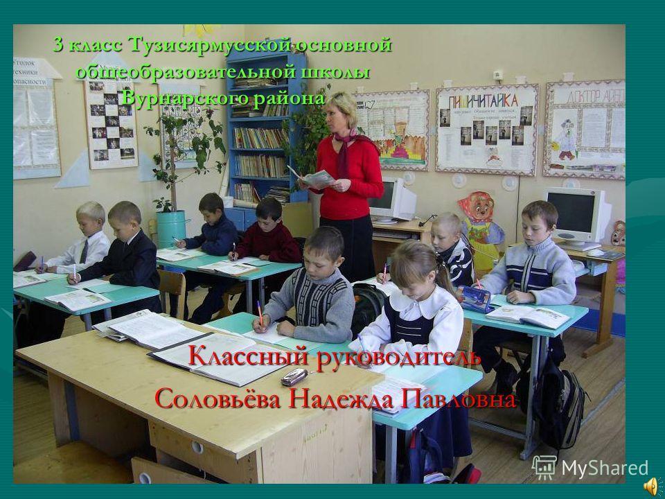 3 класс Тузисярмусской основной общеобразовательной школы Вурнарского района Классный руководитель Соловьёва Надежда Павловна