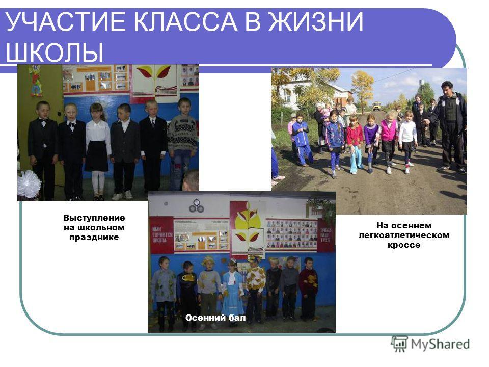УЧАСТИЕ КЛАССА В ЖИЗНИ ШКОЛЫ На осеннем легкоатлетическом кроссе Осенний бал Выступление на школьном празднике