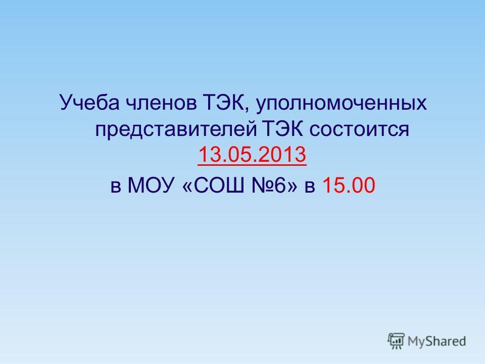 Учеба членов ТЭК, уполномоченных представителей ТЭК состоится 13.05.2013 в МОУ «СОШ 6» в 15.00