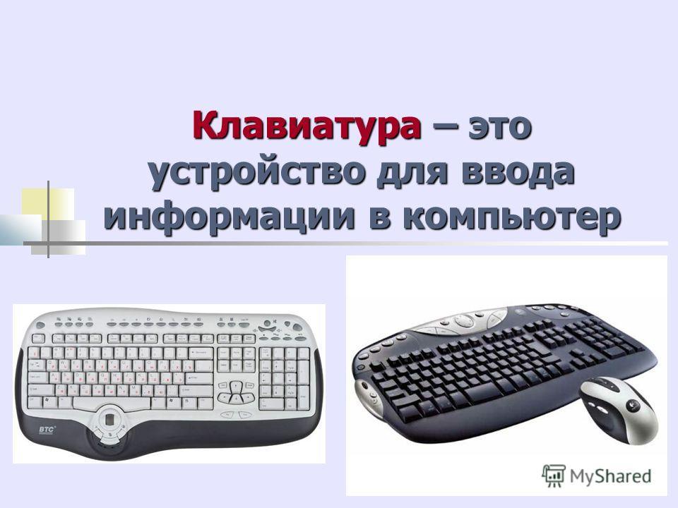 знакомство с клавиатурой комьютера