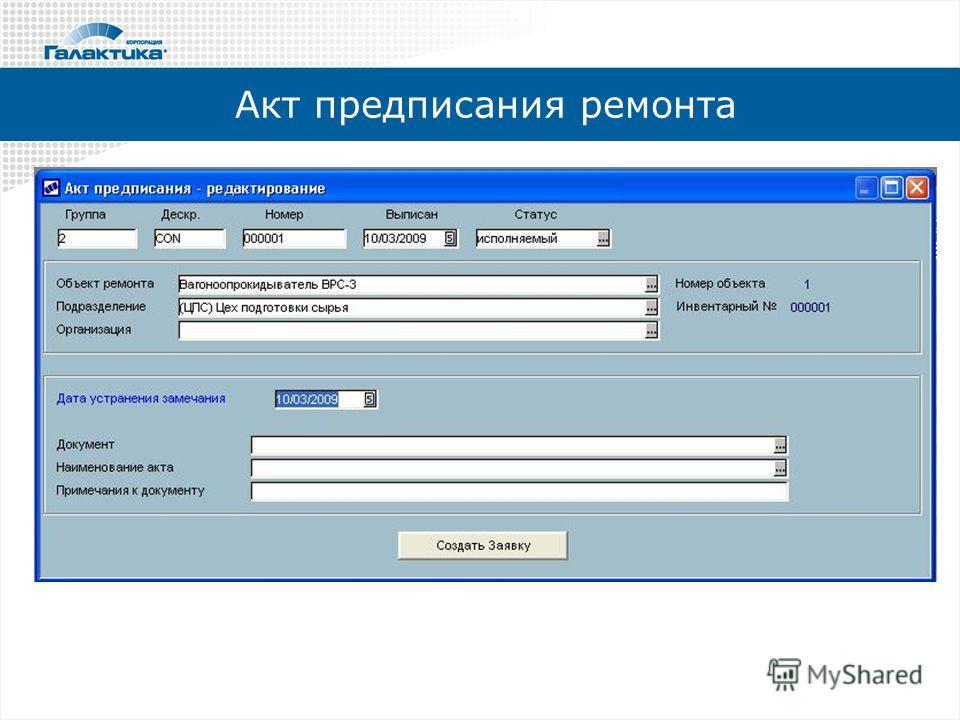 Акт предписания ремонта
