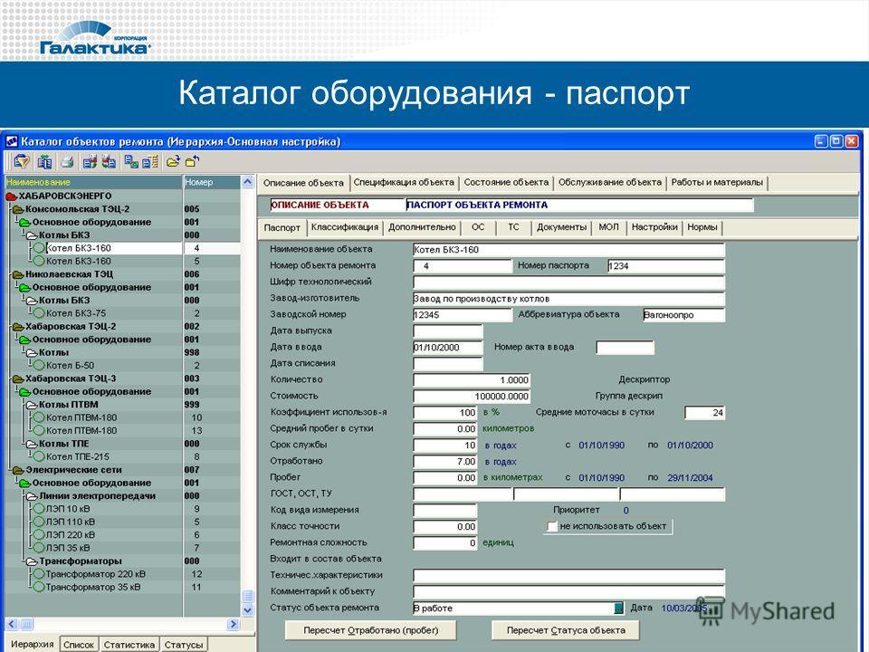 Каталог оборудования - паспорт