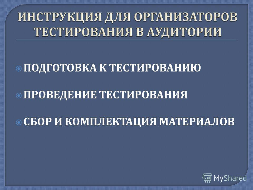 ПОДГОТОВКА К ТЕСТИРОВАНИЮ ПРОВЕДЕНИЕ ТЕСТИРОВАНИЯ СБОР И КОМПЛЕКТАЦИЯ МАТЕРИАЛОВ