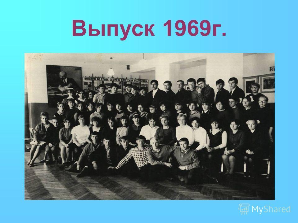 Выпуск 1969г.