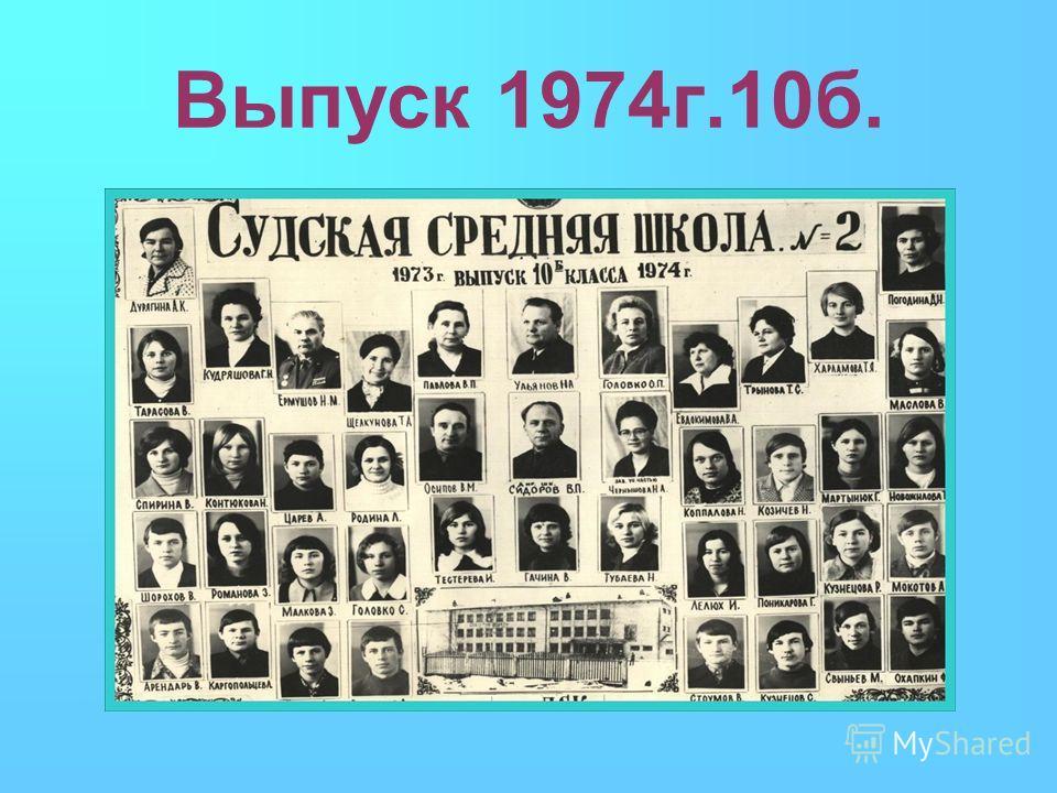 Выпуск 1974г.10б.