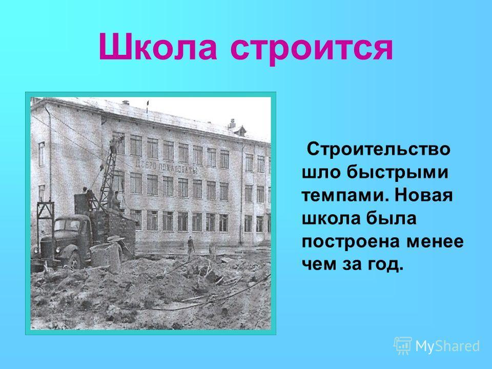 Школа строится Строительство шло быстрыми темпами. Новая школа была построена менее чем за год.
