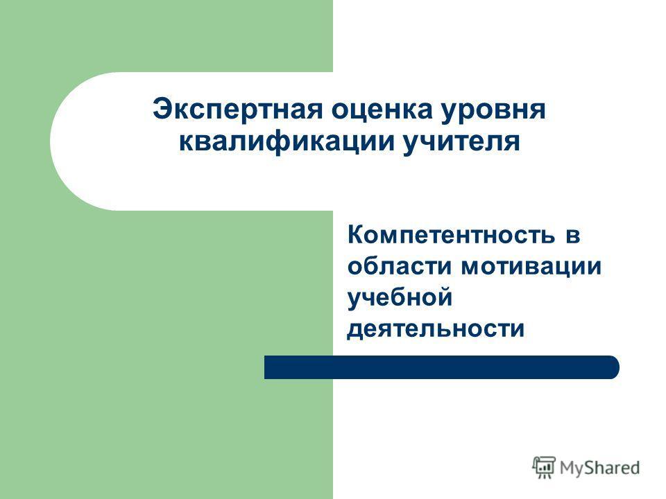 Экспертная оценка уровня квалификации учителя Компетентность в области мотивации учебной деятельности