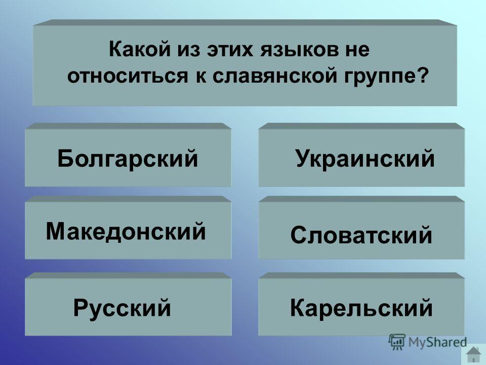 Какой из этих языков не относиться к славянской группе? Болгарский Македонский Русский Украинский Словатский Карельский