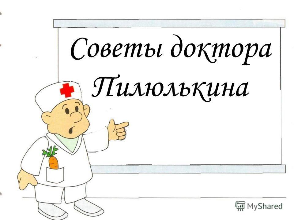 Советы доктора Пилюлькина