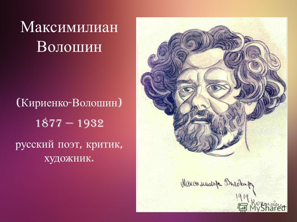 Максимилиан Волошин ( Кириенко - Волошин ) 1877 1932 русский поэт, критик, художник.