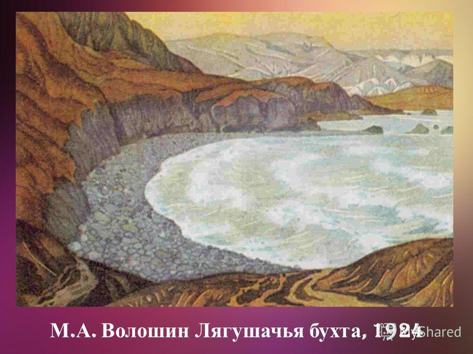 М. А. Волошин Лягушачья бухта, 1924