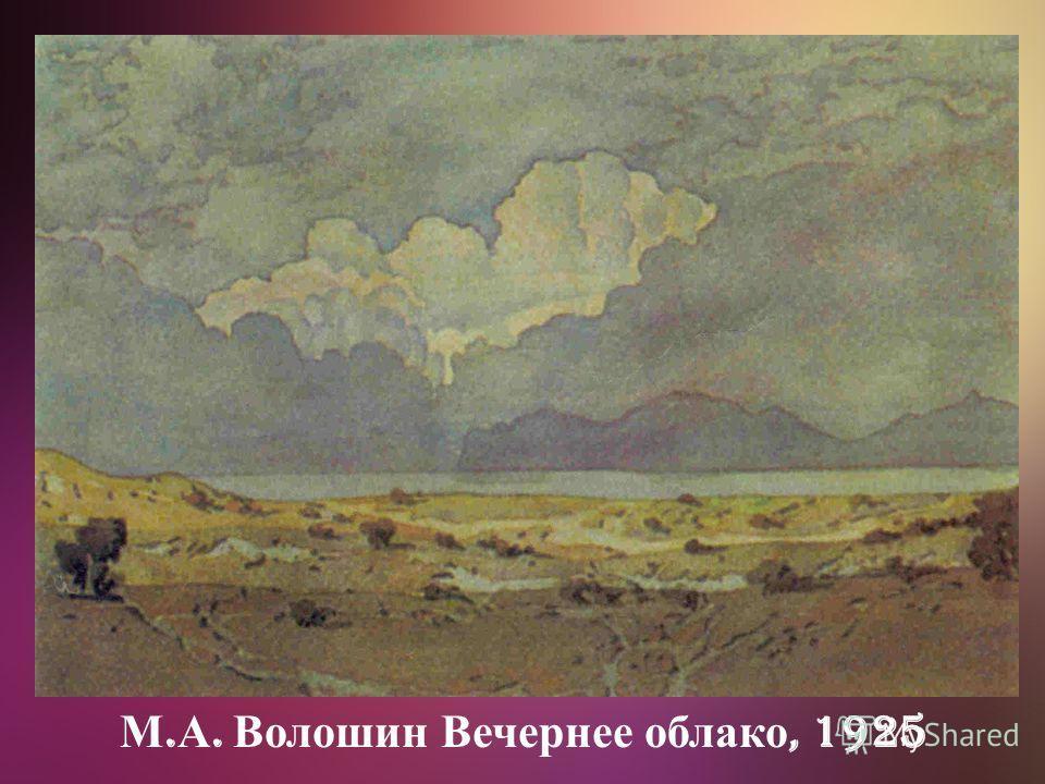 М. А. Волошин Вечернее облако, 1925