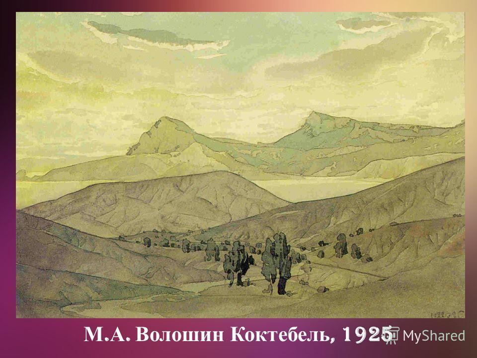 М. А. Волошин Коктебель, 1925
