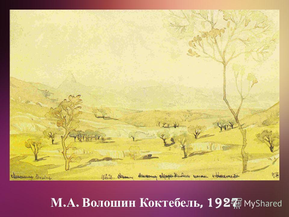 М. А. Волошин Коктебель, 1927
