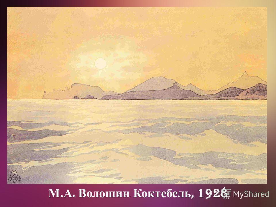 М. А. Волошин Коктебель, 1928