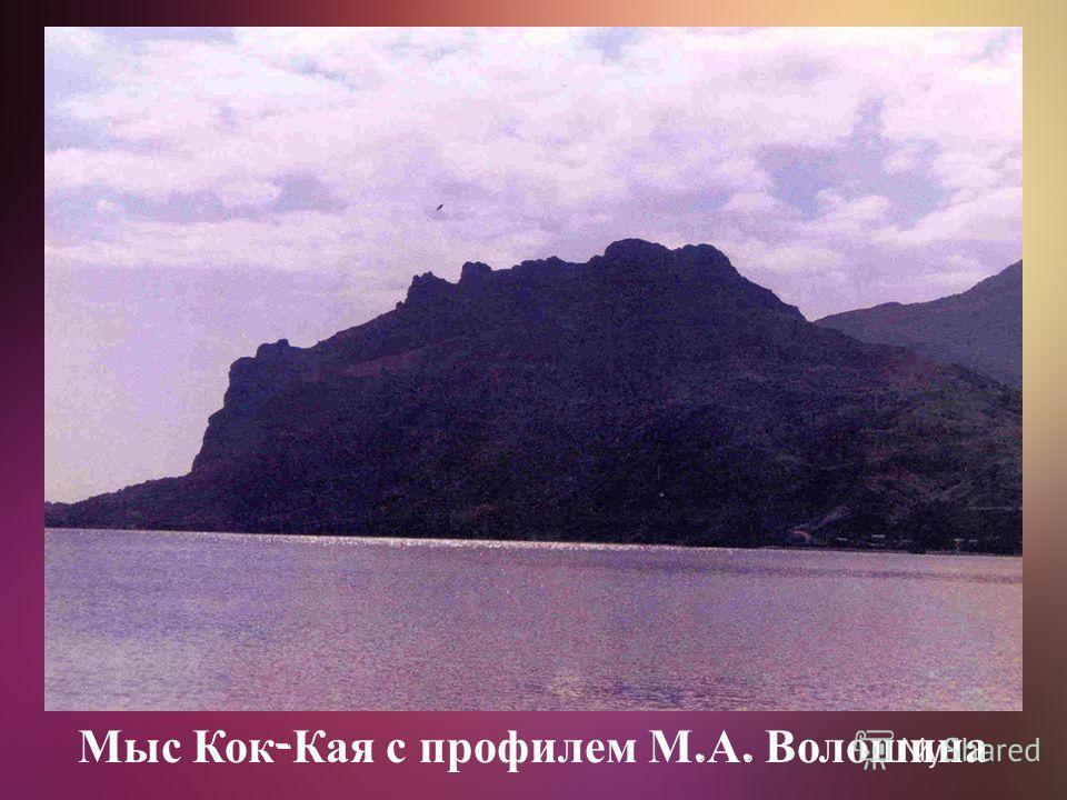 Мыс Кок - Кая с профилем М. А. Волошина