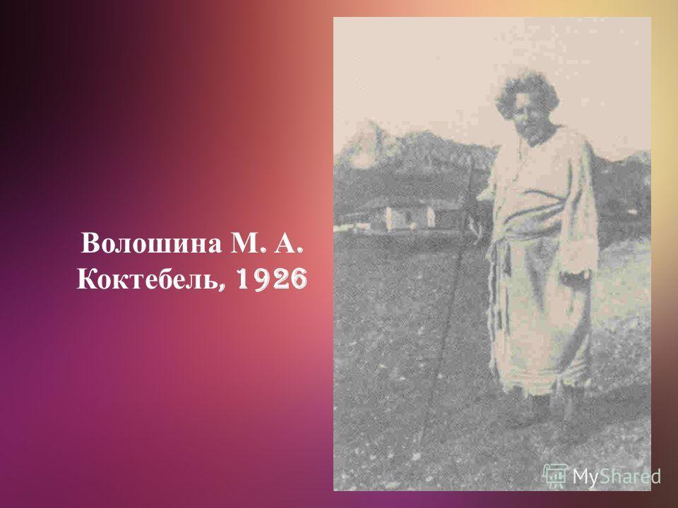 Волошина М. А. Коктебель, 1926