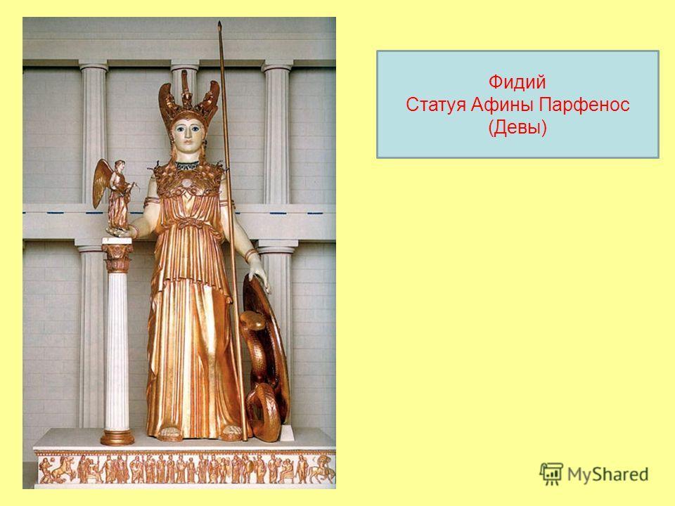 Фидий Статуя Афины Парфенос (Девы)