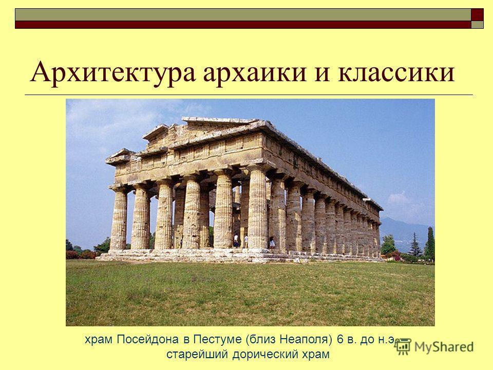 Архитектура архаики и классики храм Посейдона в Пестуме (близ Неаполя) 6 в. до н.э. – старейший дорический храм